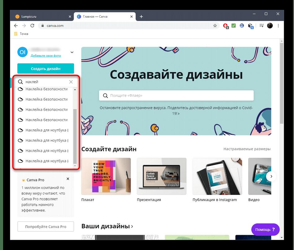 Выбор варианта шаблона для создания наклейки через онлайн-сервис Canva