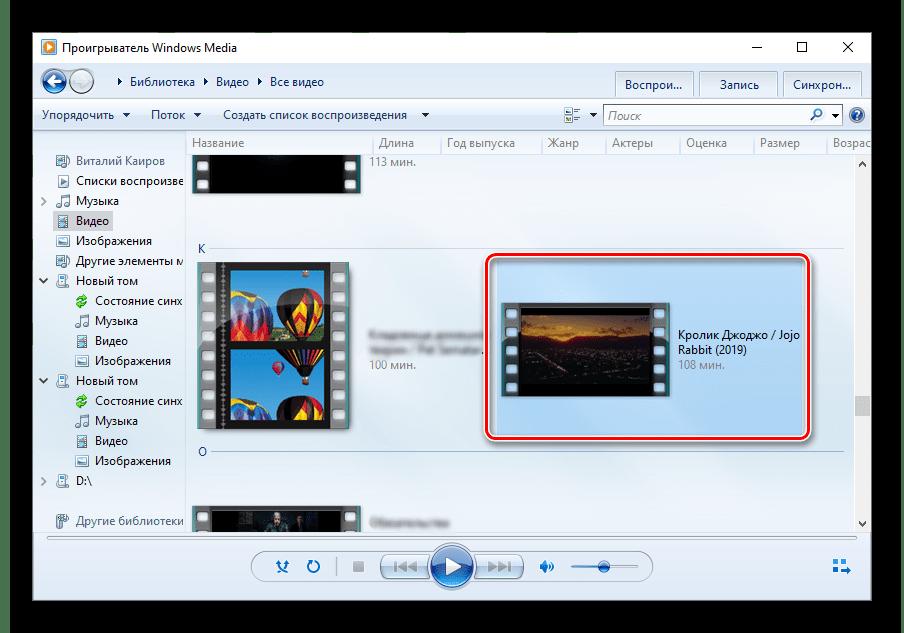 Выбор видео для воспроизведения в стандартном проигрывателе Windows Media Player