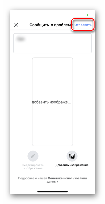 Выбрать Отправить для восстановления доступа к аккаунту в мобильной версии Facebook