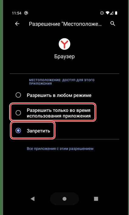 Выбрать подходящее разрешение местоположения для Браузера на смартфоне с Android
