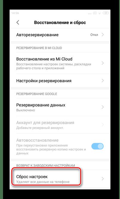 Выбрать сброс настроек для полного удаления аккаунта Google с данными с Xiaomi