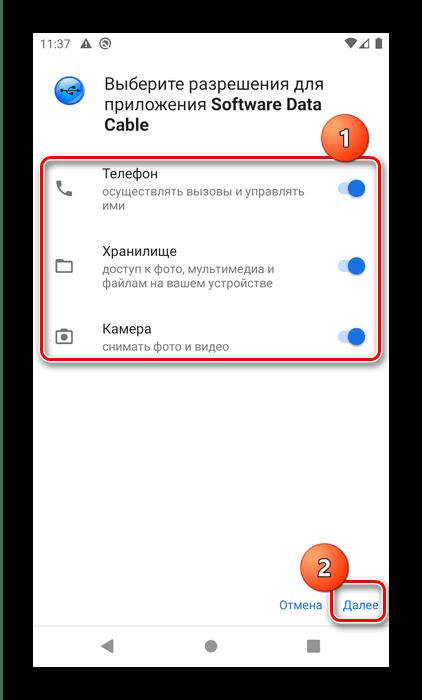 Выдать разрешения Software Data Cable для очистки памяти Android с помощью беспроводного подключения