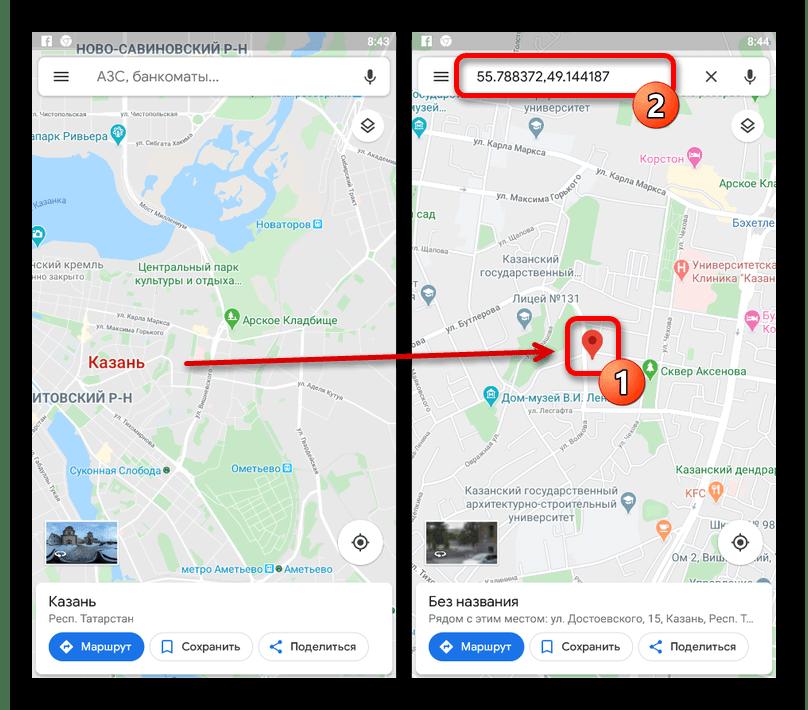 Выделение места в приложении Google Maps на телефоне