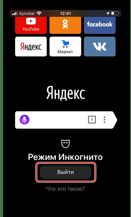 Выход из режима инкогнито в Яндекс.Браузере на iPhone