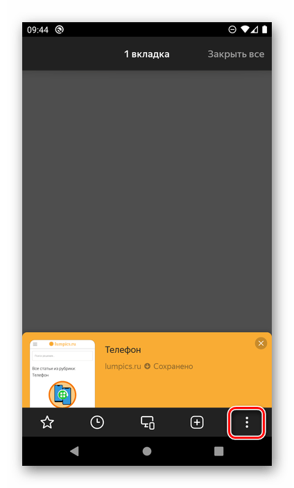 Вызов дополнительного меню в приложении Яндекс.Браузер на Android