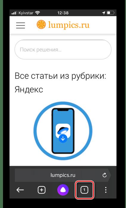 Вызов меню просмотра открытых вкладок в Яндекс.Браузере на iPhone