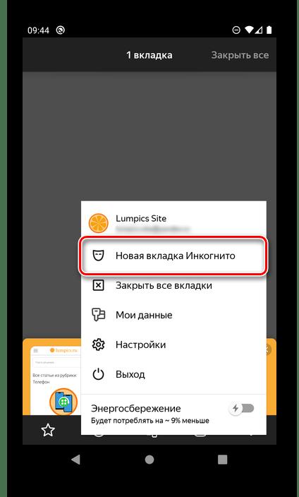Вызов новой вкладки в режиме инкогнито в Яндекс.Браузере на Android