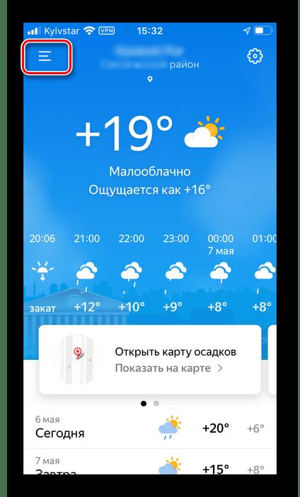 Вызов основного меню в приложении Я.Погода на iPhone