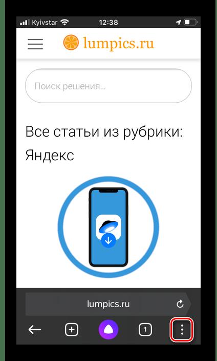 Вызов основного меню в Яндекс.Браузере на iPhone