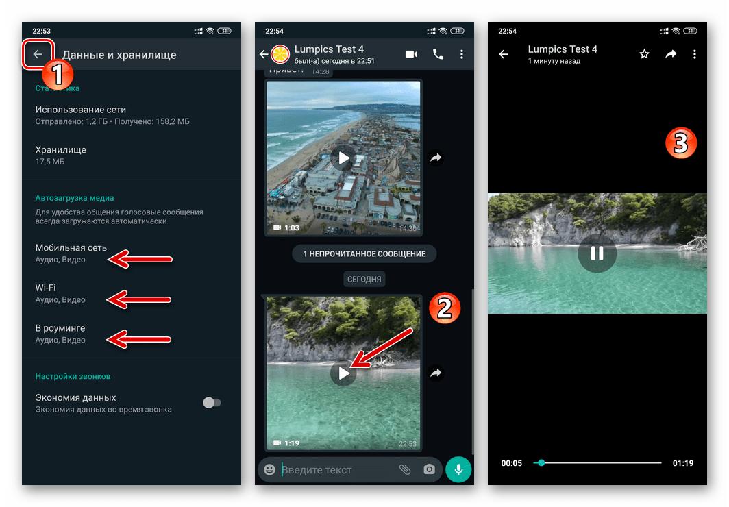 WhatsApp для Android - завершение настройки опции автозагрузки видео из мессенджера в память девайса