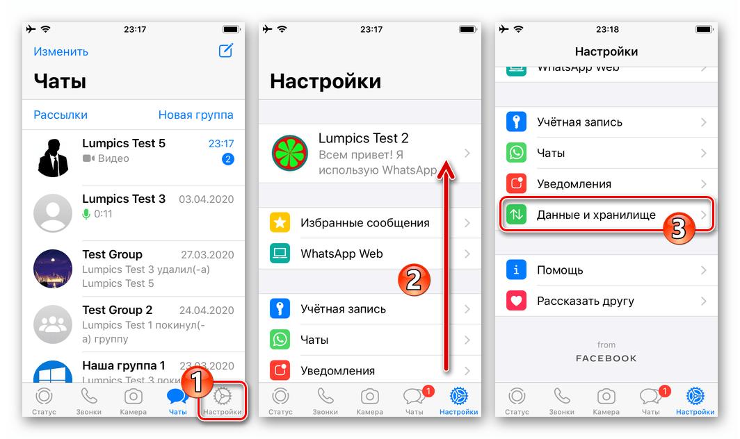 WhatsApp для iPhone запуск мессенджера - Настройки - Данные и хранилище