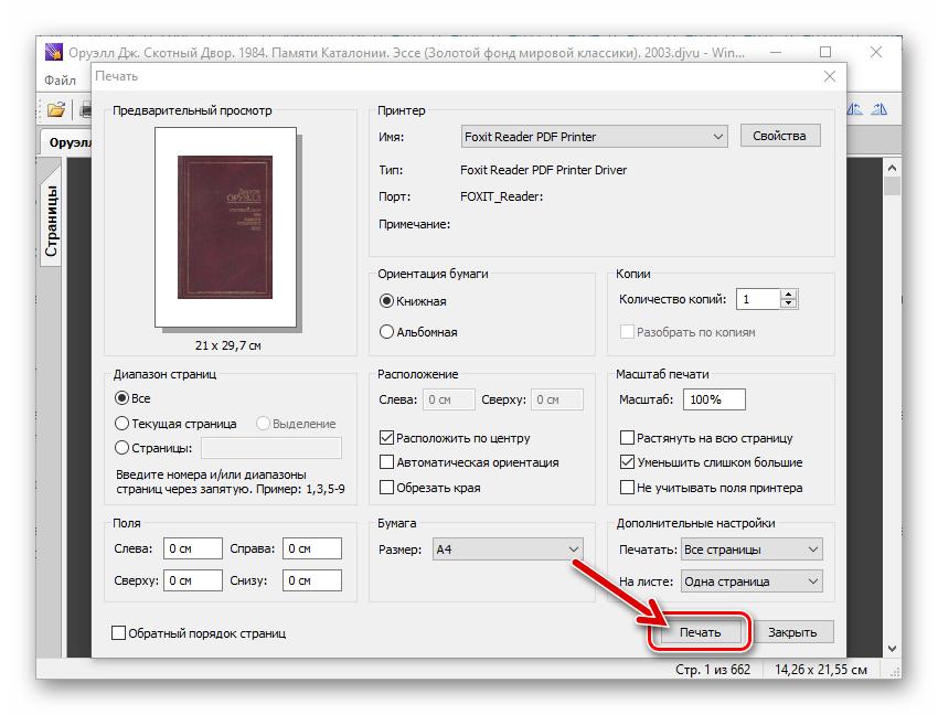 WinDjView кнопка печать в диалоговом окне печати