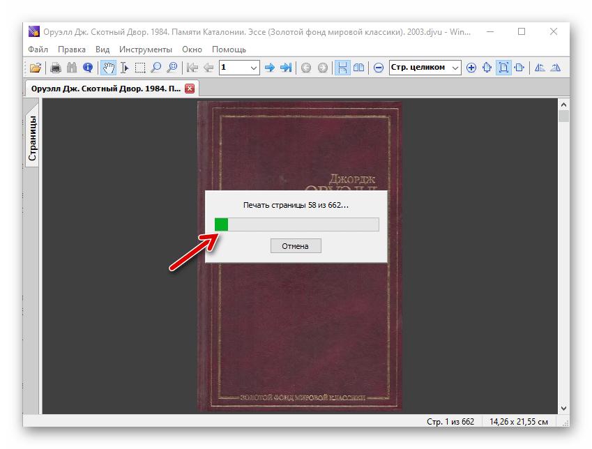 WinDjView процесс конвертации djvu-файла в формат pdf