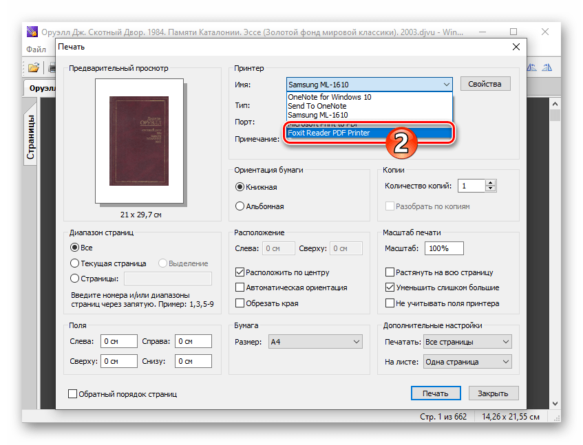 WinDjView выбор Foxit Reader PDF Printer в списке доступных программе принтеров