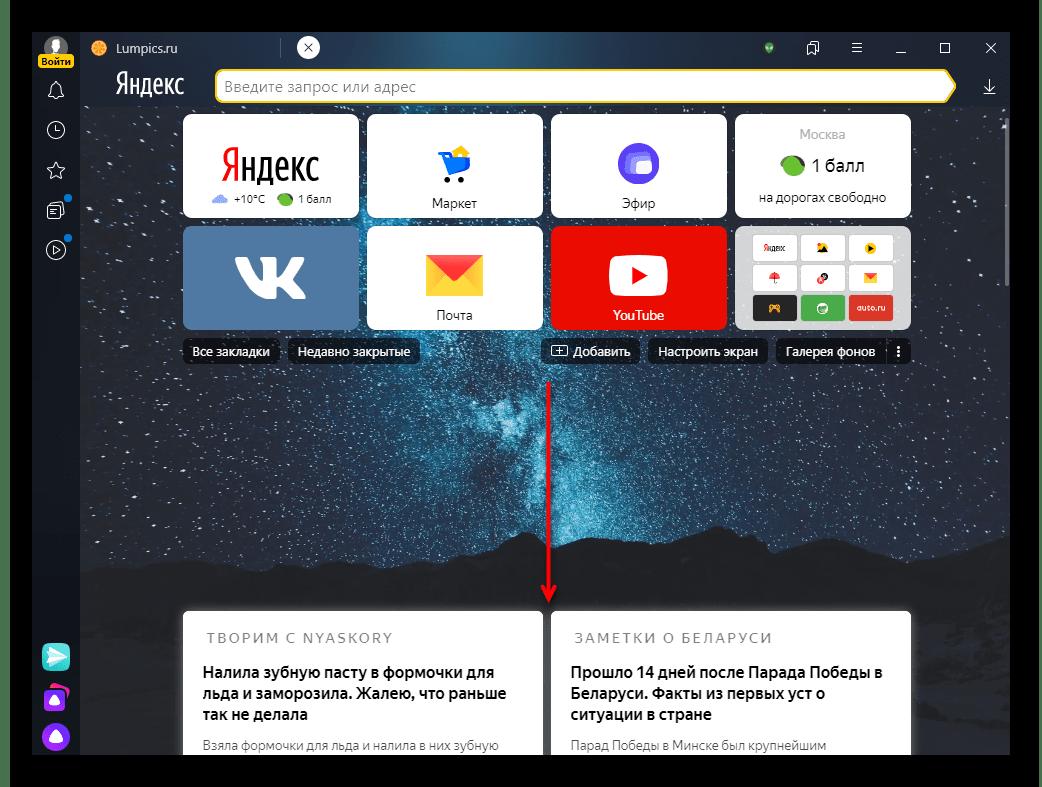 Яндекс.Дзен на Табло в Яндекс.Браузере