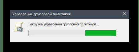 Загрузка групповой политики для установки SMBv1 в Windows 10