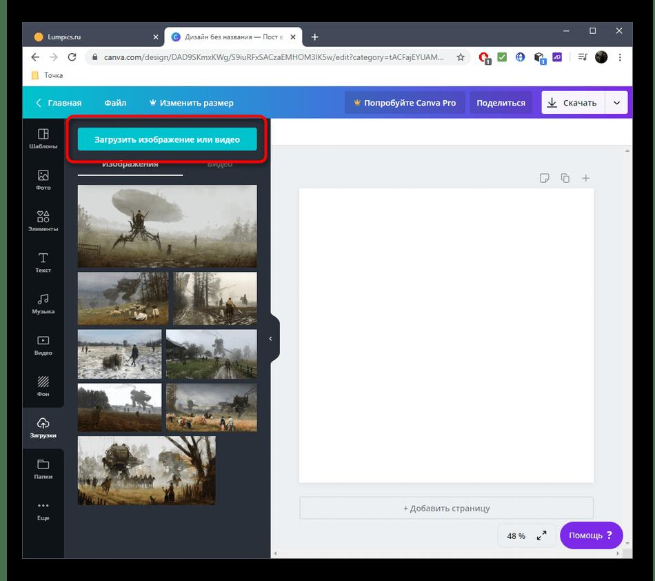 Загрузка изображения для создания мема через онлайн-сервис Canva