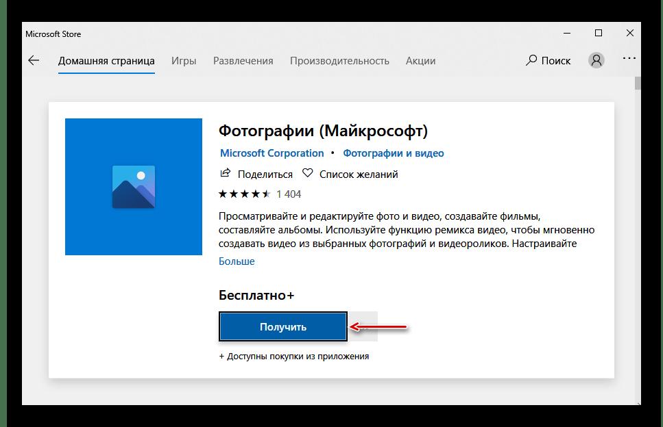 Загрузка приложения фотографии из Microsoft Store