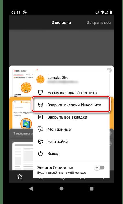 Закрыть вкладки инкогнито в Яндекс.Браузере на Android