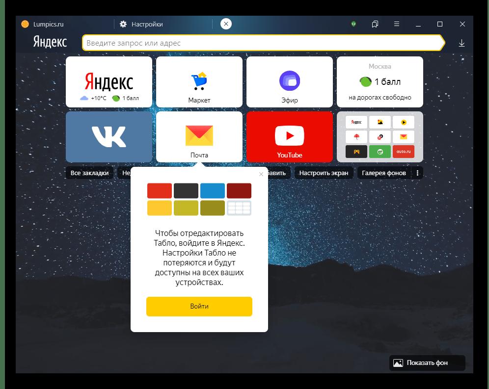 Запрет изменения визуальных закладок без авторизации в Яндекс.Браузере