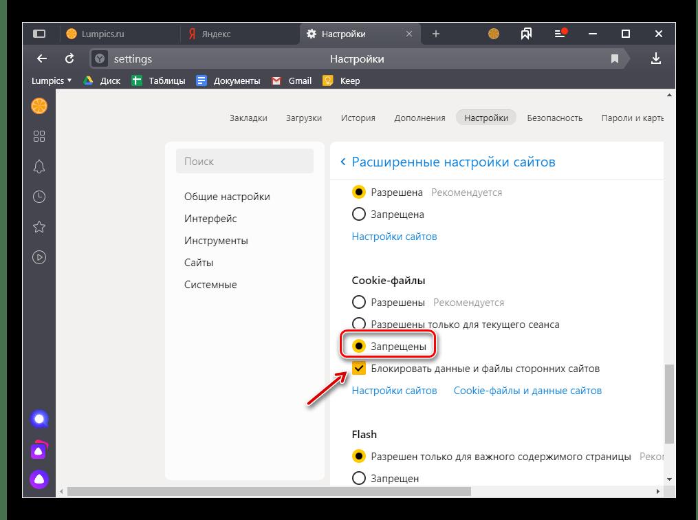 Запретить сохранение куки для всех сайтов в Яндекс.Браузере на ПК
