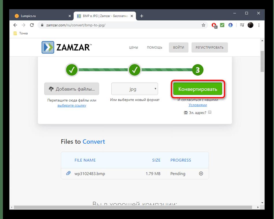 Запуск конвертирования файлов BMP в JPG через онлайн-сервис Zamzar