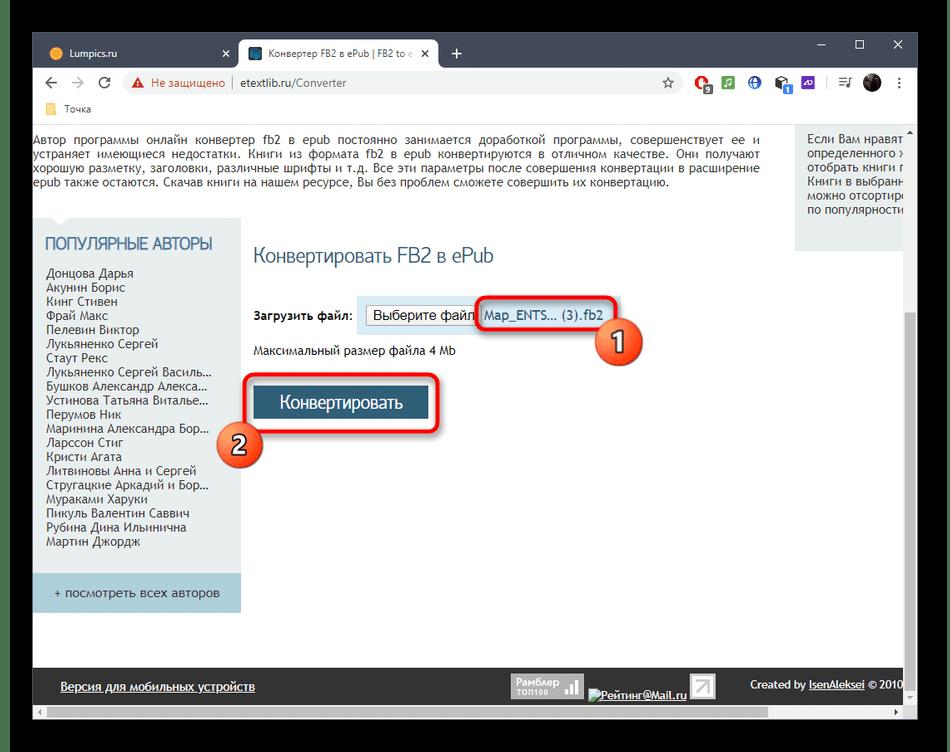 Запуск конвертирования FB2 в ePUB через онлайн-сервис EtextLib