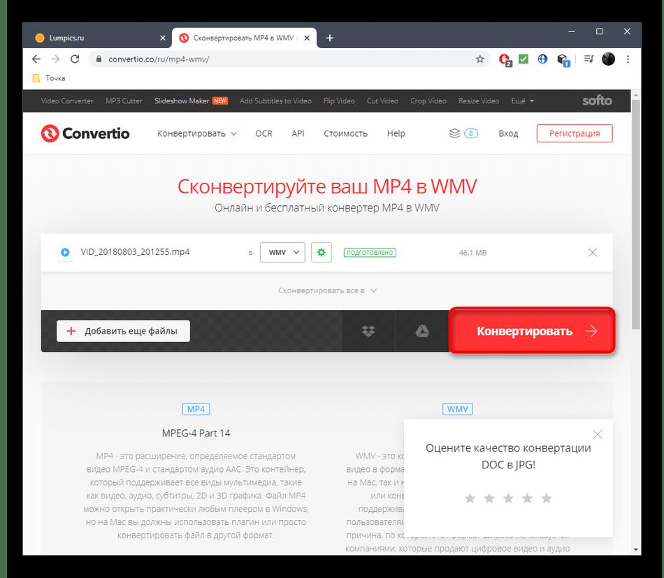 Запуск конвертирования MP4 в WMV через онлайн-сервис Convertio