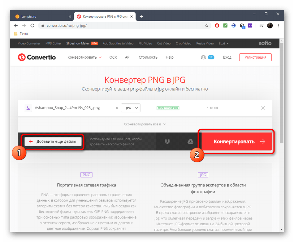 Запуск конвертирования в JPG через онлайн-сервис Convertio