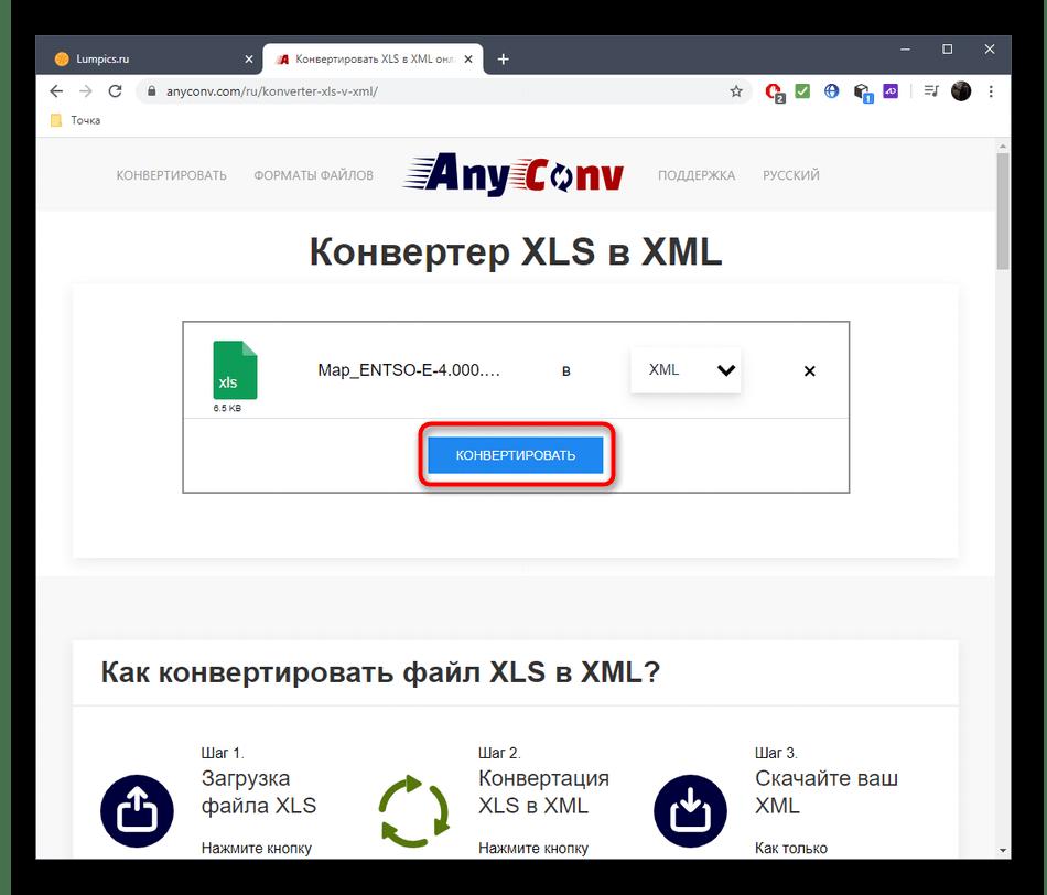 Запуск конвертирования XLS в XML через онлайн-сервис AnyConv
