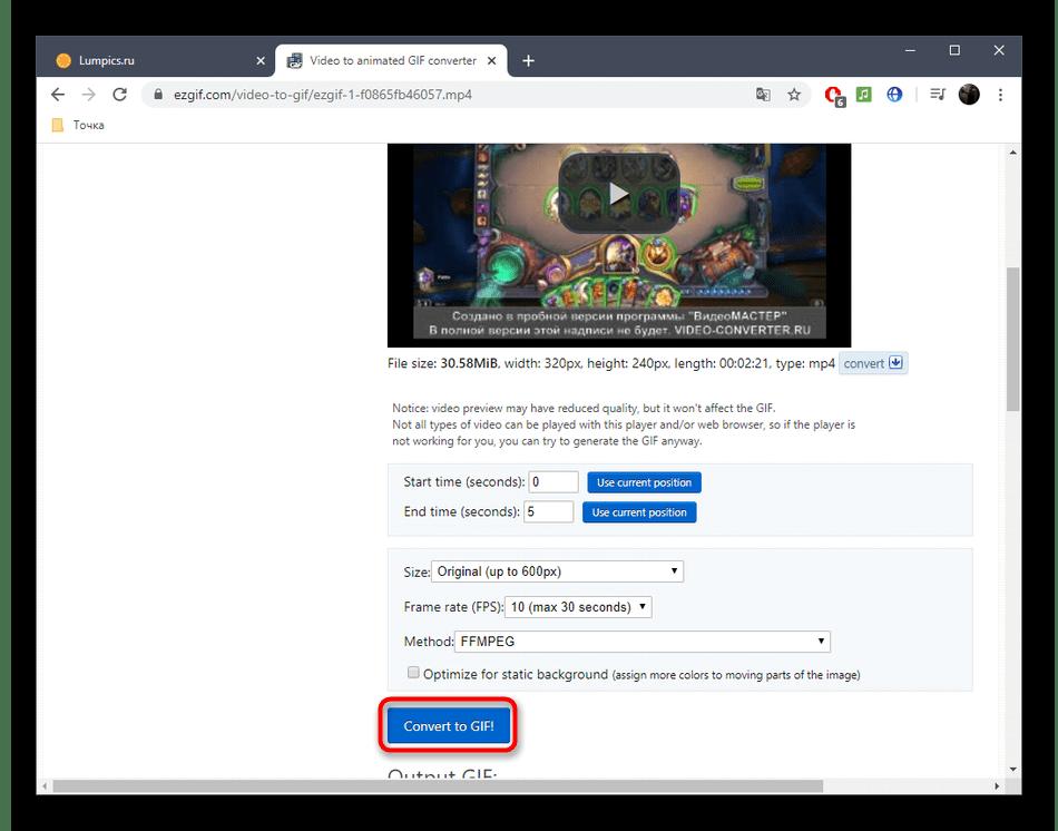 Запуск повторного конвертирования видео через онлайн-сервис EzGIF
