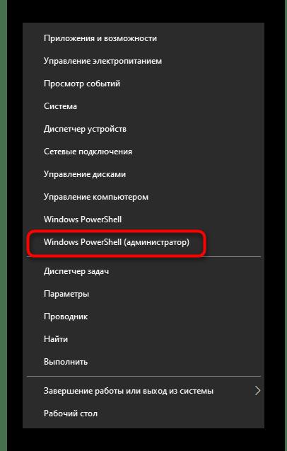 Запуск PowerShell для включения SMBv1 в Windows 10 путем ввода команды