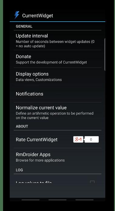 Запуск приложения CurrentWidget