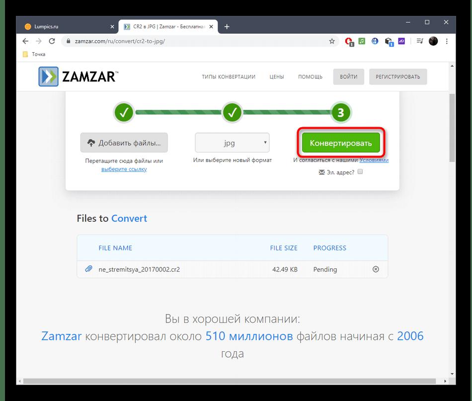 Запуск процесса конвертирования CR2 в JPG через онлайн-сервис Zamzar