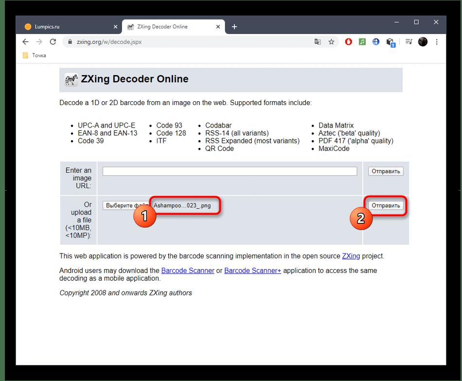 Запуск сканирования кода через онлайн-сервис ZXing Decoder Online