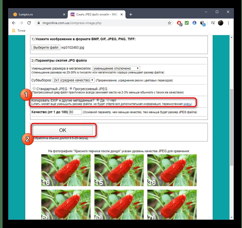 Запуск сжатия картинки без потери качества через онлайн-сервис IMGonline