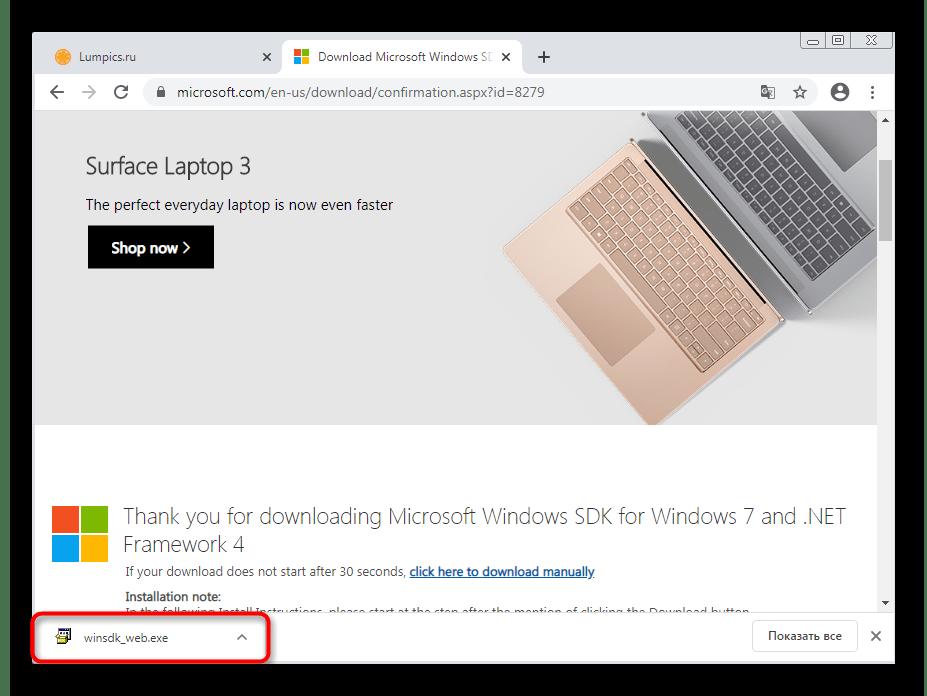 Запуск установщика компонента разработчики для цифровой подписи драйвера Windows 7