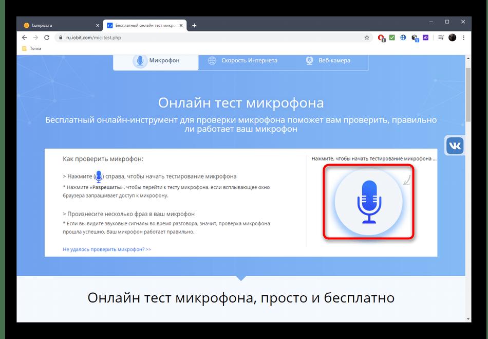 Запуск записи голоса с микрофона через онлайн-сервис ioBit