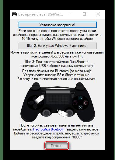 Завершение установки драйвера для Dualshock 4