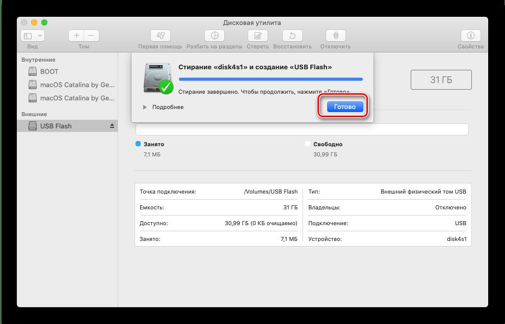 Завершить носителя для форматирования флешки на MacBook