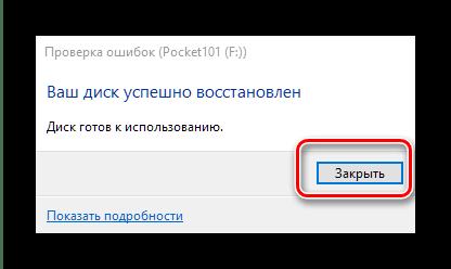 Завершить восстановление носителя для устранения ошибки 0x80071ac3 при работе с флешкой методом проверки диска