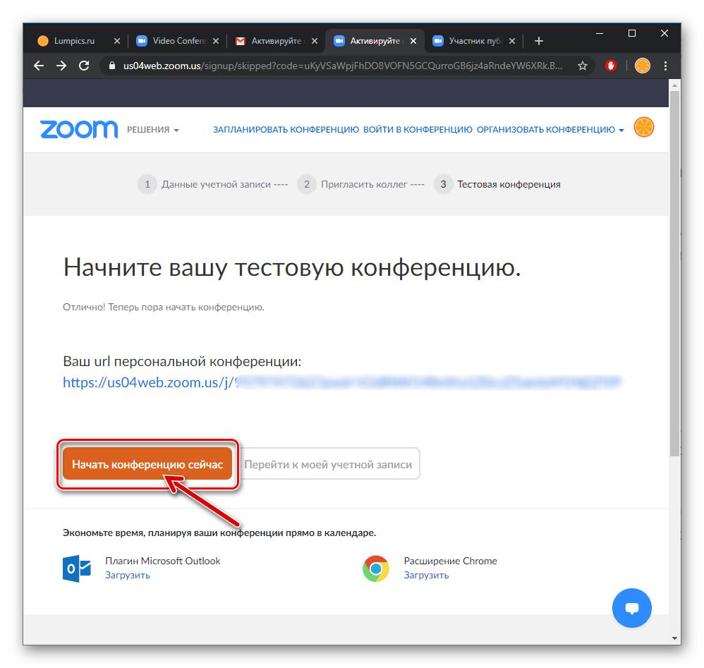 Zoom аккаунт в сервисе зарегистрирован, переход к созданию конференции