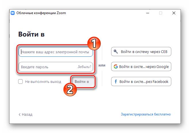 Zoom авторизация в системе через десктопный клиент путем ввода адреса email и пароля