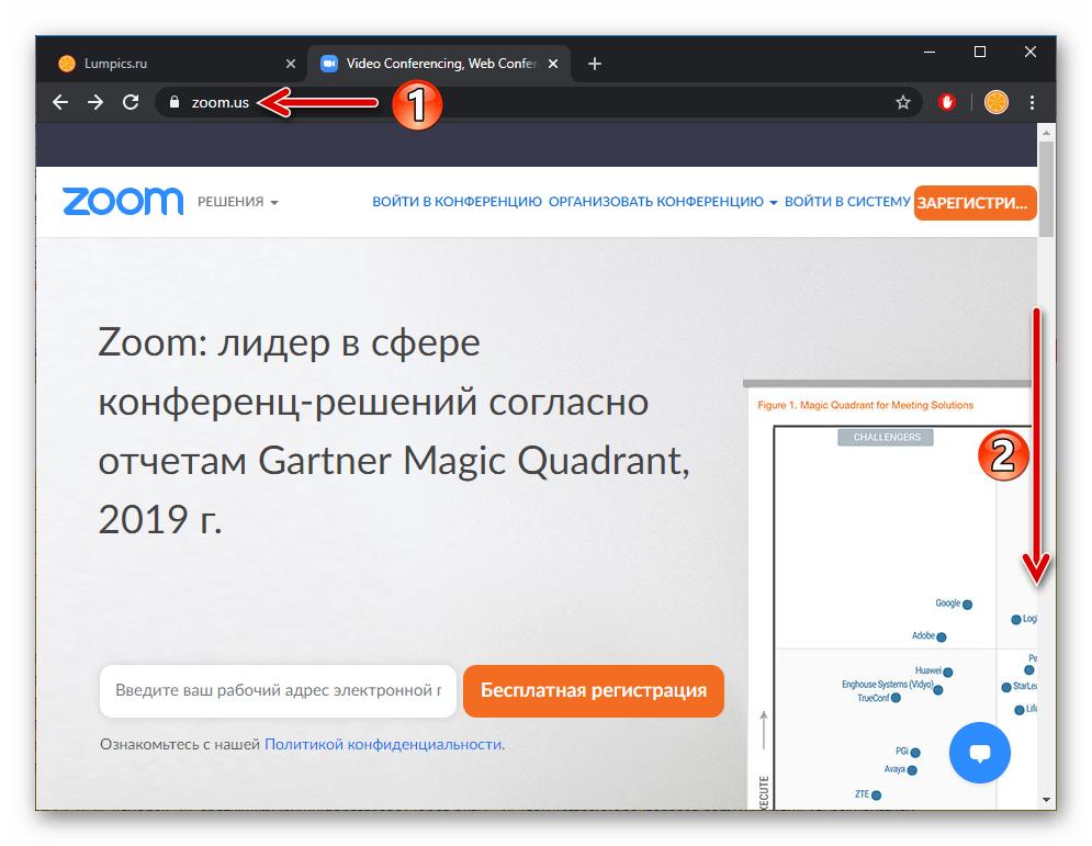 Zoom для ПК официальный сайт системы облачных видеоконференций