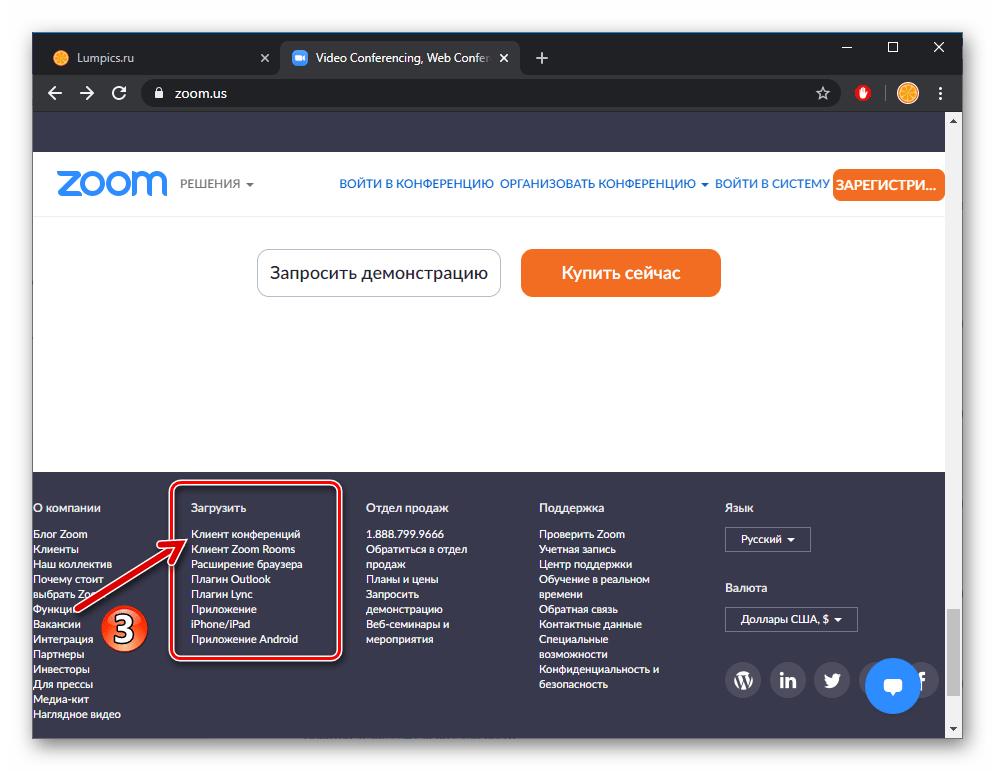 Zoom для ПК раздел загрузок на официальном сайте сервиса