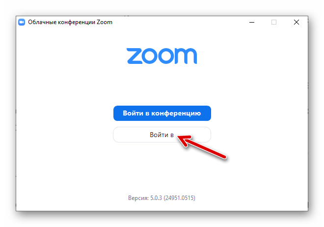 Zoom для ПК установка клиента системы конференций завершена