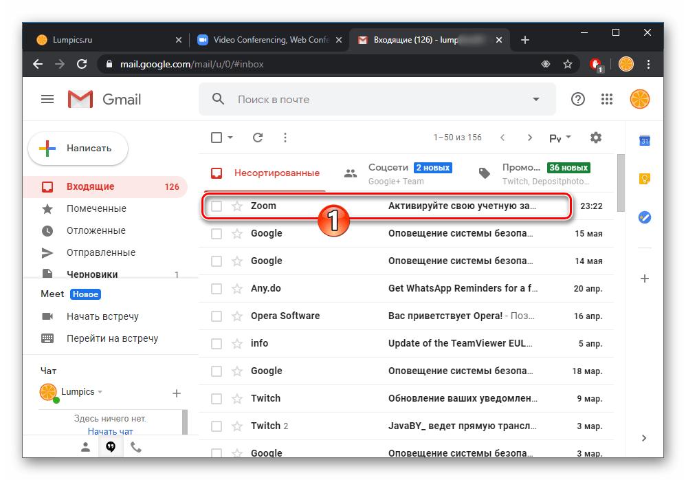 Zoom электронное письмо из сервиса со ссылкой для активации учетной записи