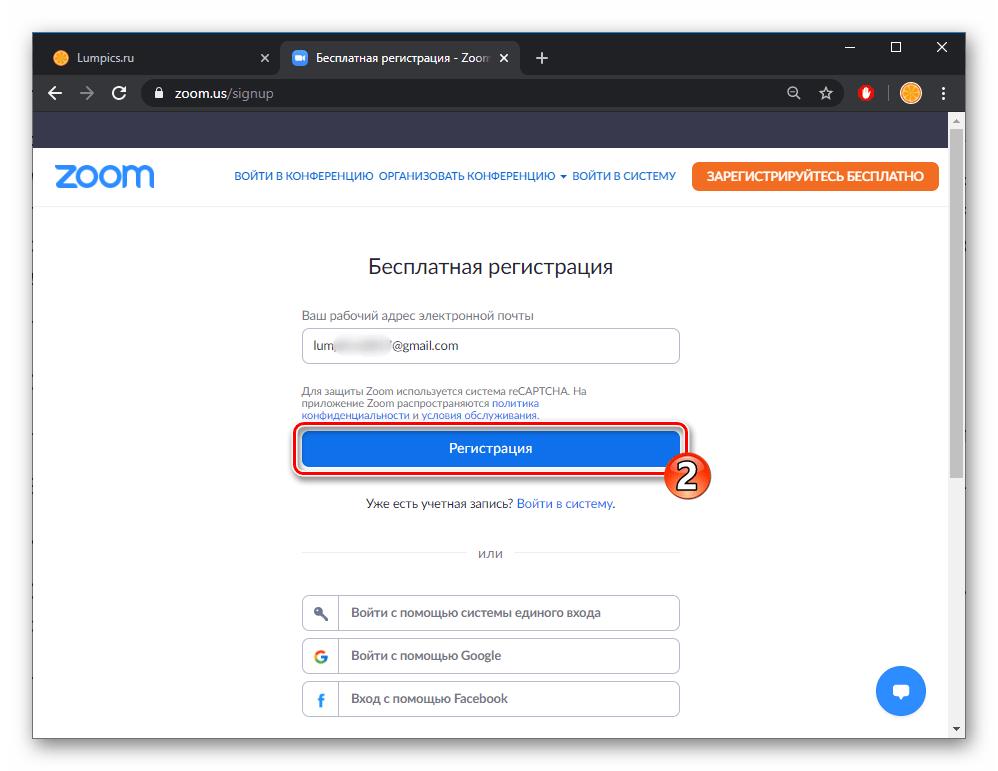 Zoom отправка адреса электронной почты в систему при регистрации аккаунта