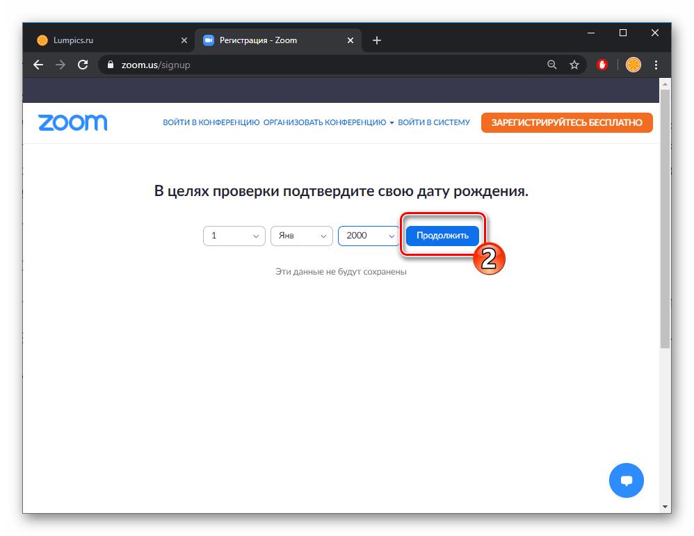 Zoom переход к регистрации в системе после проверки даты рождения