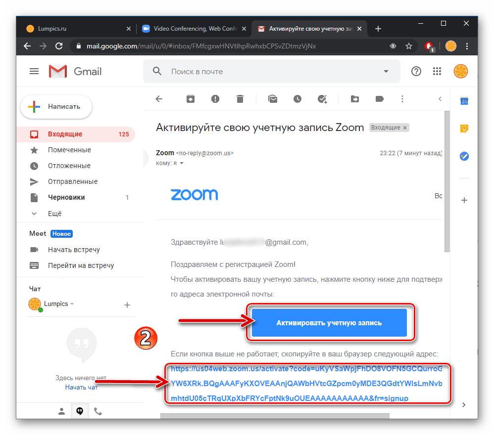 Zoom переход по ссылке активации аккаунта из полученного от сервиса письма